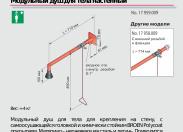 Модульный душ аварийный настенный для тела Broen