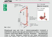 Модульный душ аварийный настенный для тела и глаз Broen