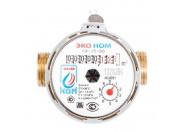 Счетчик воды универсальный ЭКО НОМ-15-80 (ЭКОНОМ-СВ-15-80)