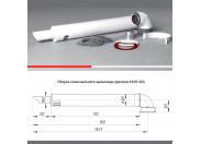 Комплект коаксиальный универсальный ПРОК 750 мм, 60/100